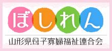 山形県母子寡婦福祉連合会